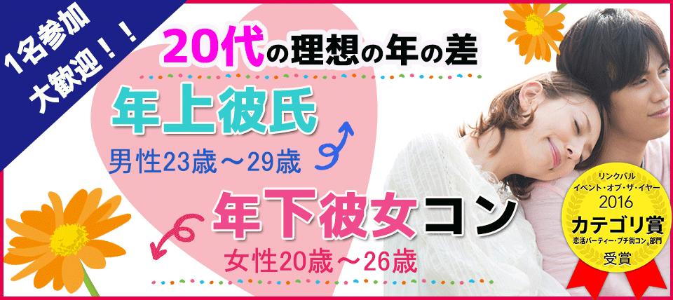 街コンレポート梅田- 3月31日 年上彼氏×年下彼女コンのサムネイル