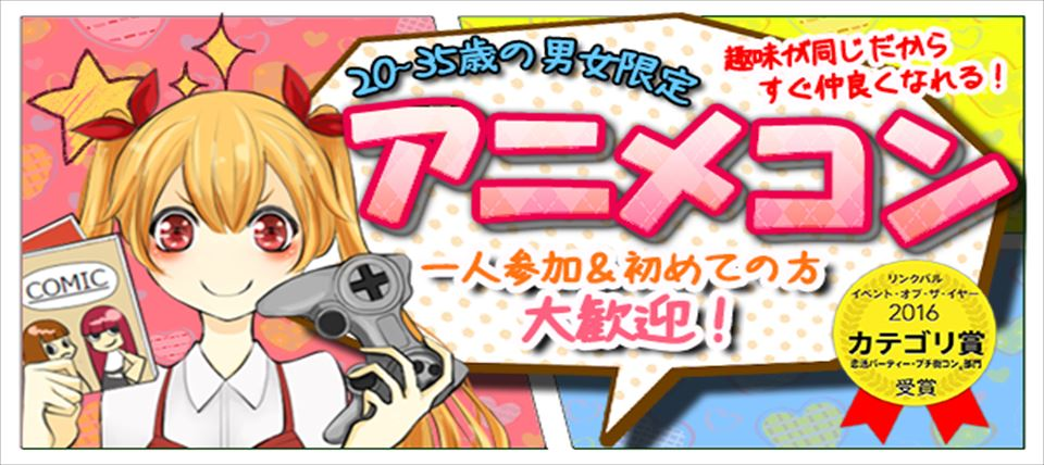 街コンレポート – 3月18日 アニメコン in新宿のサムネイル