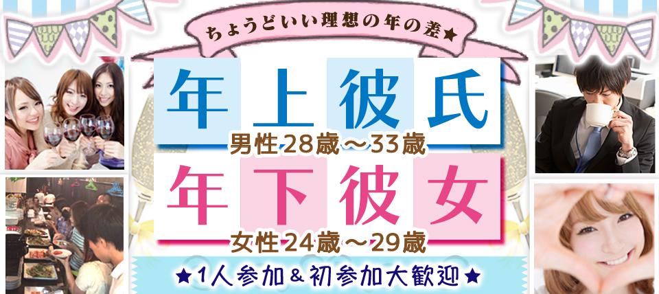 街コンレポート横浜 – 7月22日 年上彼氏×年下彼女コンのサムネイル