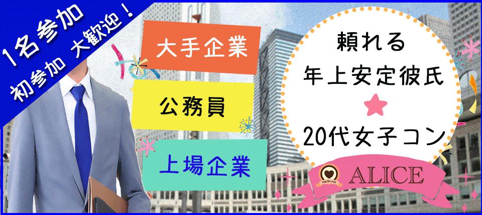 街コンレポート – 10月7日 安定彼氏×20代女子コン in長野のサムネイル