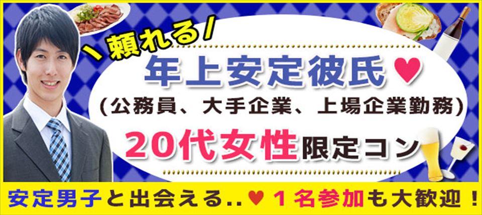 街コンレポート赤坂- 5月27日 安定彼氏×20代女子コンのサムネイル