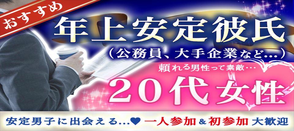 街コンレポート豊橋 – 12月2日 安定彼氏×20代女子コンのサムネイル