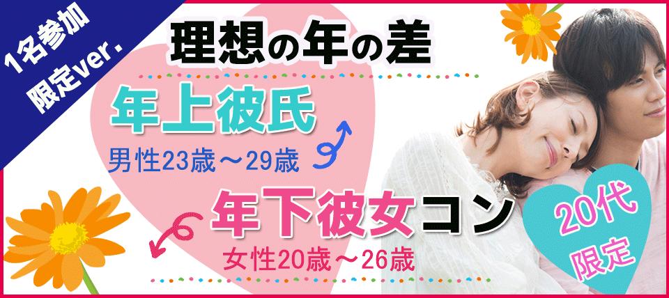 街コンレポート – 11月3日 【1人参加限定】20代理想の年の差コンin京都のサムネイル