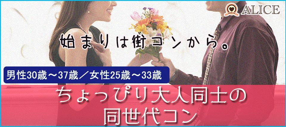 街コンレポート – 11月10日 ちょっぴり大人の同世代コンin 松本のサムネイル