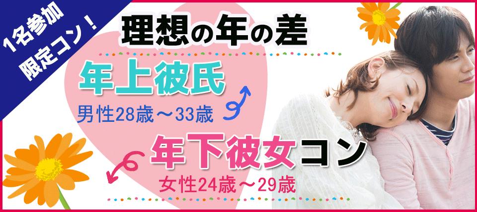 街コンレポート梅田– 3月16日 【1名参加限定】年上彼氏×年下彼女コンのサムネイル