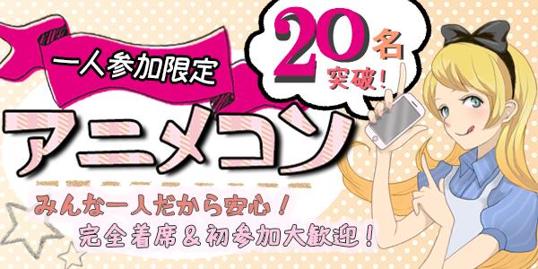 街コンレポート名古屋– 12月24日 【1人参加限定】アニメコンのサムネイル