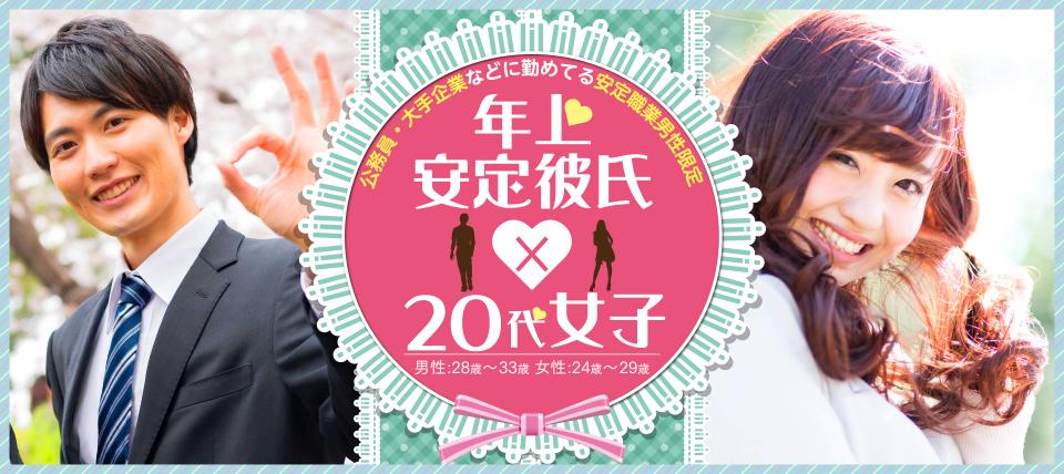 街コンレポート–1月13日新宿 安定彼氏×20代女子コンのサムネイル