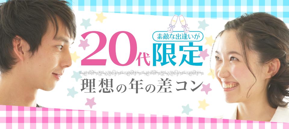 街コンレポート静岡–3月3日 20代の理想の年の差コンのサムネイル
