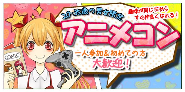 街コンレポート梅田– 4月27日 【1人参加限定】アニメコンのサムネイル
