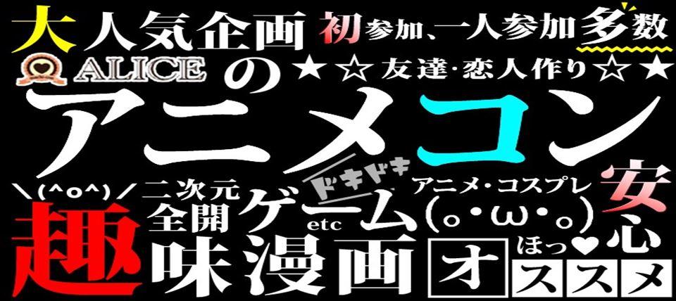 街コンレポート名古屋–4月29日 アニメコンのサムネイル