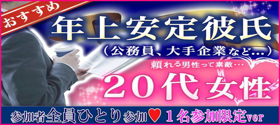 街コンレポート–3月3日難波 【1名参加限定】安定彼氏×20代女子コンのサムネイル
