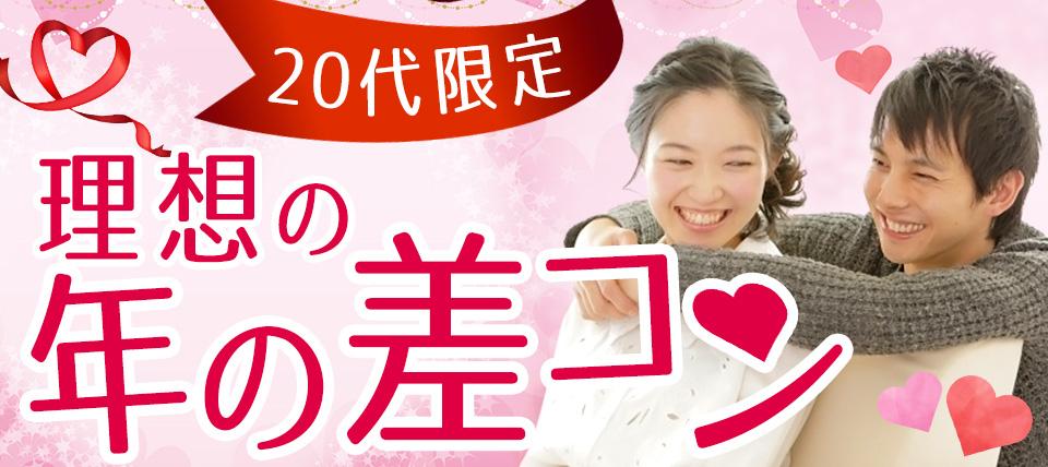 街コンレポート札幌–4月20日 20代の理想の年の差コンのサムネイル
