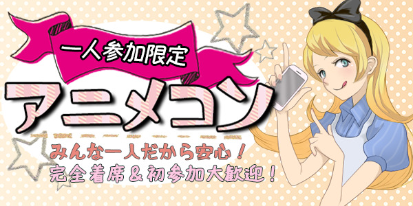街コンレポート京都 – 7月7日 アニメコンのサムネイル