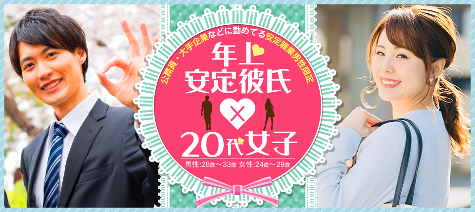 安定彼氏×20代女子コン@名古屋のバナー