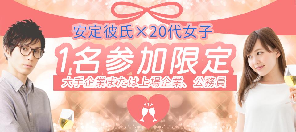 1名参加限定★安定彼氏×20代女子コン@金沢のバナー