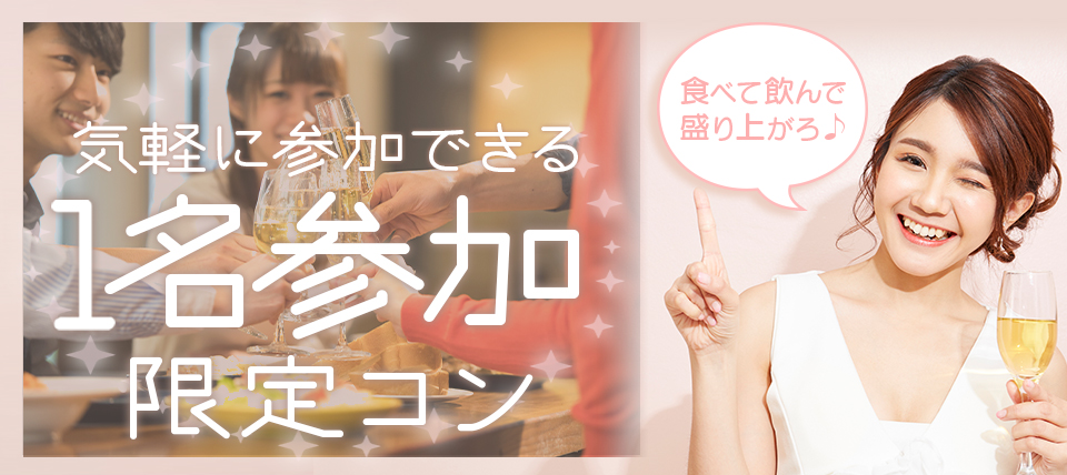 1名参加限定★年上彼氏×年下彼女コン@新宿のバナー