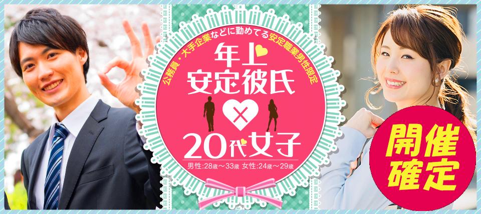 安定彼氏×20代女子コン@広島のバナー