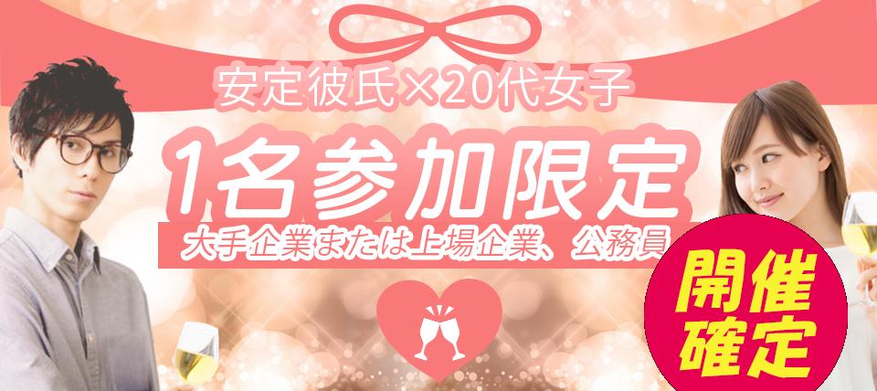 1名参加限定★安定彼氏×20代女子コン@船橋のバナー