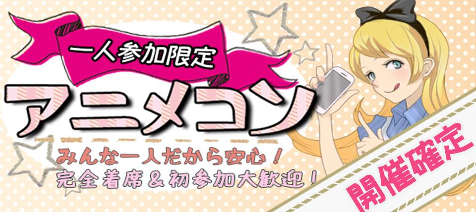 1名参加限定★アニメコン@高松のバナー