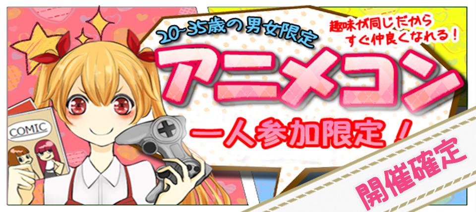 街コンレポート横浜 – 7月21日 アニメコンのサムネイル