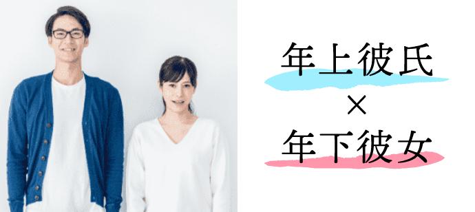 街コンレポート新宿-1月3日 年上彼氏×年下彼女コンのサムネイル