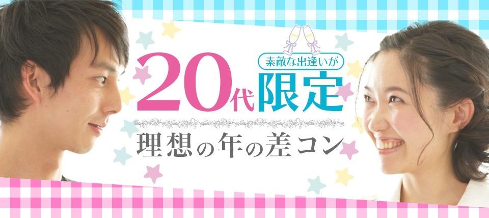 街コンレポート梅田 – 1月11日 20代理想の年の差コンのサムネイル