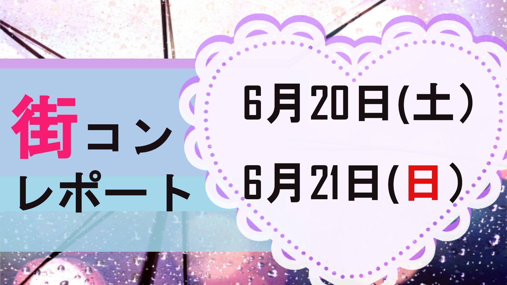6月20日、21日に開催されました☆6月の雨の中でも抜群に盛り上がった 京都、三宮、新宿での街コンレポート!のサムネイル