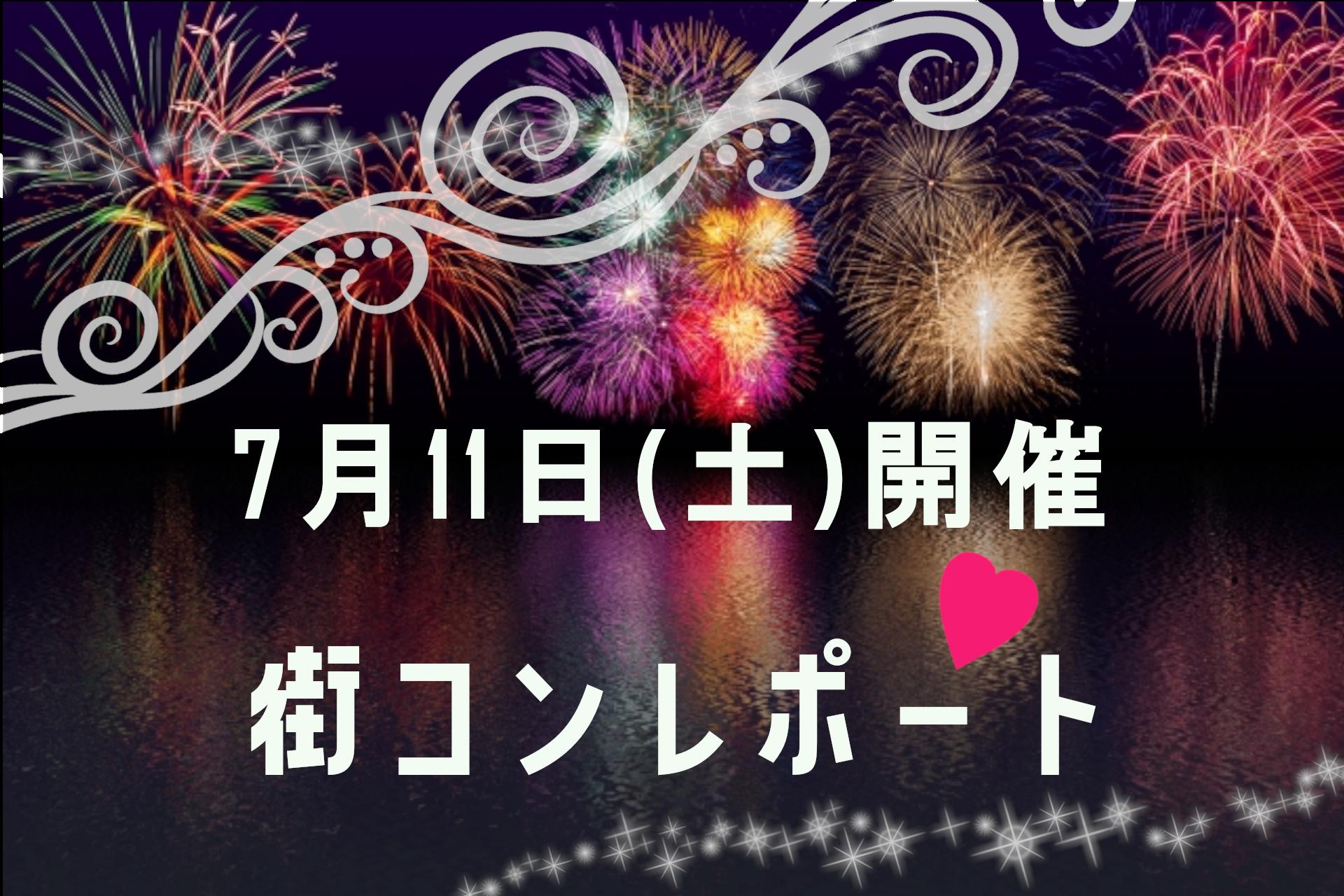 7月11日(土)新潟・船橋で開催💓土曜日は大盛り上がりの街コンレポート!✨のサムネイル