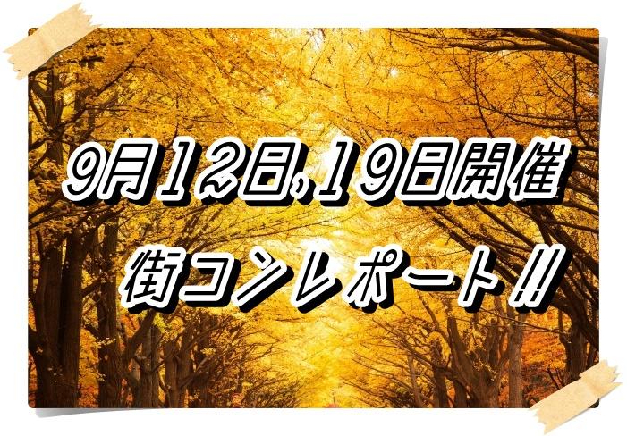 秋の始まりは恋の予感?!♡9月12日、19日開催♡仙台・横浜・松本・名古屋街コンレポート💛のサムネイル