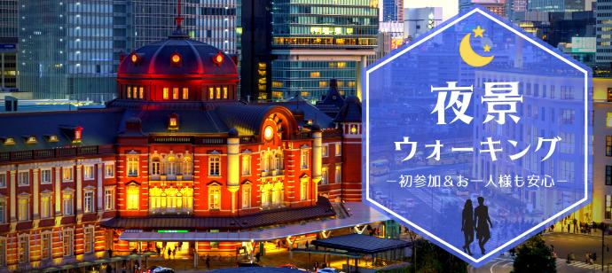 【夜景ウォーキング×大人の年の差♪】夜景の綺麗な東京駅でお散歩コン♪1対1で話せる★@丸の内【A】のバナー