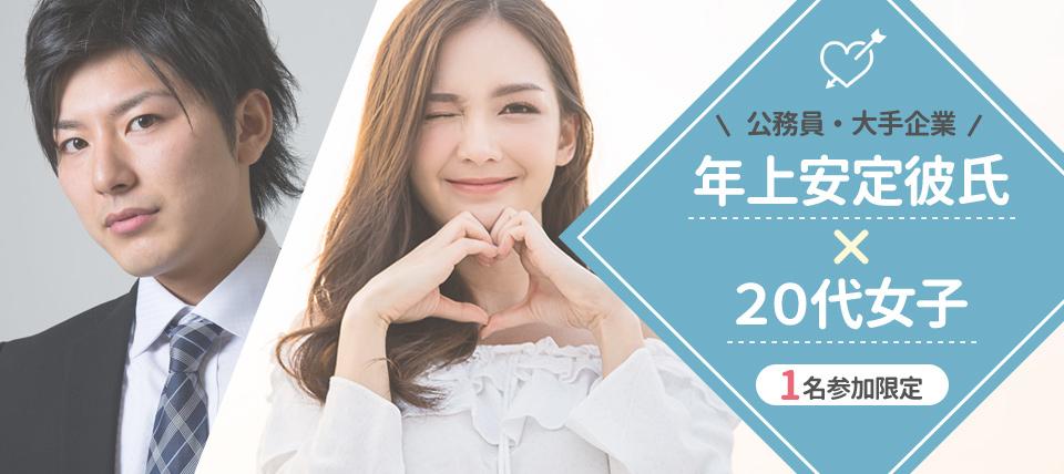 1名参加限定★安定彼氏×20代女子コン@新宿のバナー