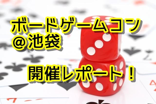 10月24日開催💓★1名参加限定×ボードゲームコン★~20代限定~@池袋レポート✨のサムネイル