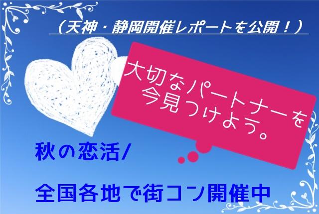 秋の恋活♡全国各地で街コン開催中♡感染防止対策もバッチリ!大切なパートナーは今見つけませんか?💕のサムネイル