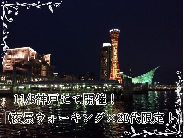 【夜景ウォーキング×20代限定!】@神戸開催レポート!ロマンチックな出会いから恋が始まる?!♡♡のサムネイル