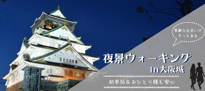 【夜景ウォーキング×20代限定♪】夜景の綺麗な大阪城でお散歩婚活☆1対1で話せる!@大阪のバナー