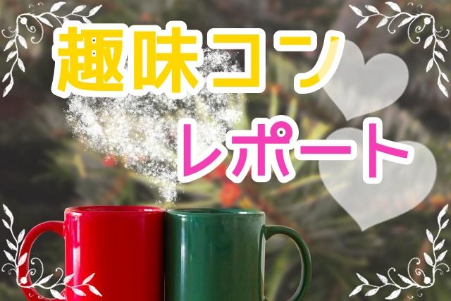 感染防止対策バッチリ!趣味コンで気の合うパートナーが見つかる✰名古屋&大阪開催をご紹介♡のサムネイル