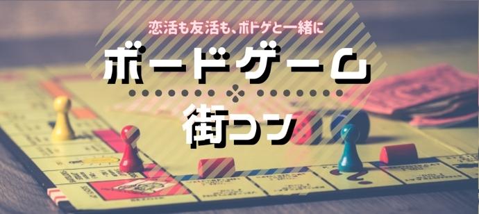 ボードゲームコン☆20代限定だから恋に繋がりやすい!1人参加・初参加男女多数なので恋愛下手でも参加しやすい@池袋のバナー