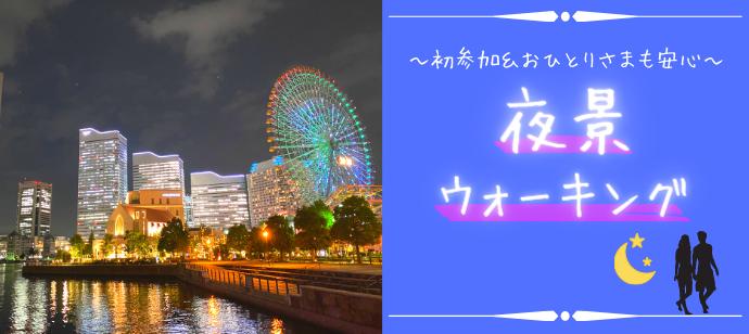 【夜景ウォーキング×大人の年の差♪】夜景の綺麗なみなとみらいでお散歩コン♪1対1で話せる★@横浜のバナー