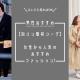 男性おすすめ【街コン服装コーデ】女性から人気のおすすめファッション!